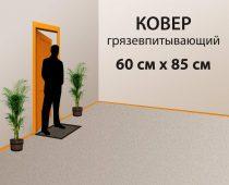замена ковров в офисе